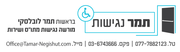 Contact Us Tamar Accesibility